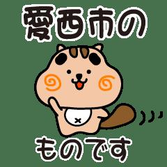 りすぼん! 愛知県愛西市スタンプ