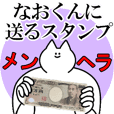 なおくんに送るスタンプ【メンヘラver.】