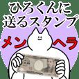 ひろくんに送るスタンプ【メンヘラver.】