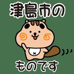 りすぼん! 愛知県津島市スタンプ