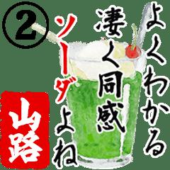 ★山路★動く川柳スタンプ2(ダジャレ編)