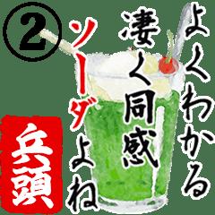★兵頭★動く川柳スタンプ2(ダジャレ編)
