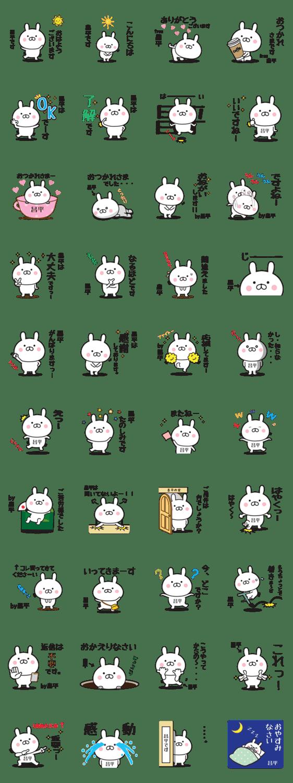 「【昌平専用】敬語スタンプ【うさぎ】」のLINEスタンプ一覧
