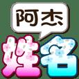 769 Ajie-big name sticker