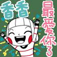 XIANG XIANG's sticker