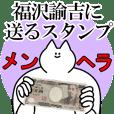 福沢諭吉に送るスタンプ【メンヘラver.】