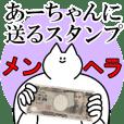 あーちゃんに送るスタンプ【メンヘラver.】