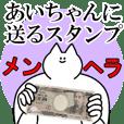 あいちゃんに送るスタンプ【メンヘラver.】