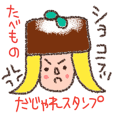 Japanese sticker of a food word