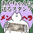 あやちゃんに送るスタンプ【メンヘラver.】