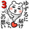 Yuzuru Love3