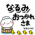 narumi_dm