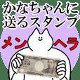 かなちゃんに送るスタンプ【メンヘラver.】