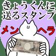きょうくんに送るスタンプ【メンヘラver.】