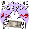 きょうへいに送るスタンプ【メンヘラver.】
