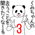 ぬる動く!【くみちゃん】面白スタンプ3