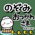 nozomi_dm