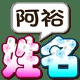 506 Ayu-big name sticker