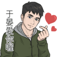 Name Stickers for men - YU YAN
