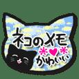黒猫メモ♥おしゃれで可愛い日常言葉