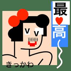 きっかわ(吉川・切川・桔川)ハートマーク