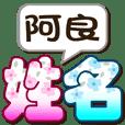 062 Aliang-big name sticker