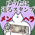 ゆうたに送るスタンプ【メンヘラver.】