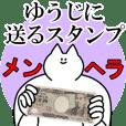ゆうじに送るスタンプ【メンヘラver.】