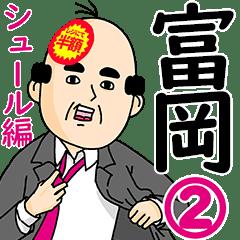 富岡さんの画像
