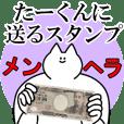 たーくんに送るスタンプ【メンヘラver.】