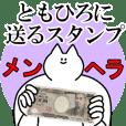 ともひろに送るスタンプ【メンヘラver.】