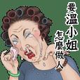 麻吉麻吉-溫小姐