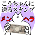 こうちゃんに送るスタンプ【メンヘラver.】