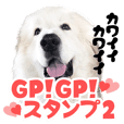 GP!GP!スタンプ2