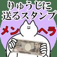 りゅうじに送るスタンプ【メンヘラver.】