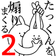Rabbits feeding2[Tatu-kun]