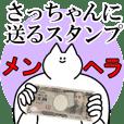 さっちゃんに送るスタンプ【メンヘラver.】