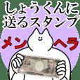 しょうくんに送るスタンプ【メンヘラver.】