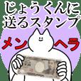 じょうくんに送るスタンプ【メンヘラver.】