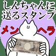 しんちゃんに送るスタンプ【メンヘラver.】