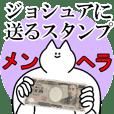ジョシュアに送るスタンプ【メンヘラver.】