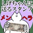 しげちゃんに送るスタンプ【メンヘラver.】
