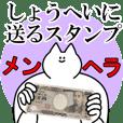 しょうへいに送るスタンプ【メンヘラver.】