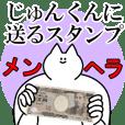 じゅんくんに送るスタンプ【メンヘラver.】