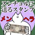 スンチョルに送るスタンプ【メンヘラver.】