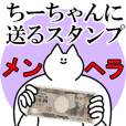ちーちゃんに送るスタンプ【メンヘラver.】