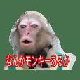 猿でも使える ダジャレスタンプ