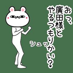 廣田専用よく動く面白なまえスタンプ