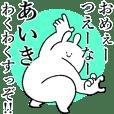 【あいき】専用!!煽るネタ系スタンプ