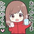 Send to Hidakakun - jersey chan